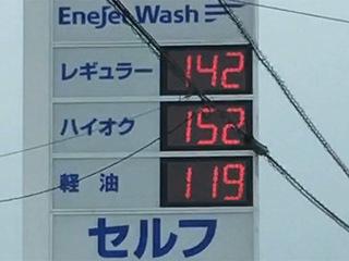 レギュラーガソリン142円/L 西近江路沿い大津市真野のセルフGSで(19/07/04)