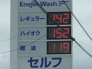 レギュラーガソリン142円/L 西近江路沿い大津市真野のセルフGSで(19/07/10)