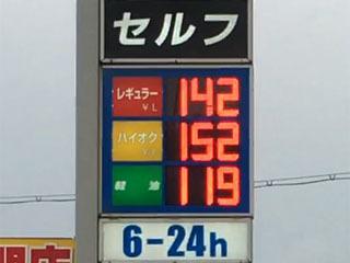 レギュラーガソリン142円/L 西近江路沿い大津市堅田のセルフGSで(19/07/18)