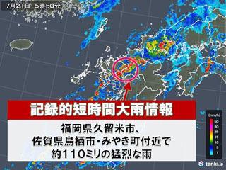 福岡県包まし、佐賀県鳥栖市、宮城町付近で約110mmの猛烈な雨