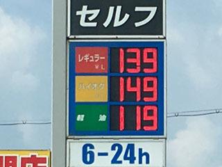 レギュラーガソリン139円/L 西近江路沿い大津市本堅田のセルフGSで(19/07/24)
