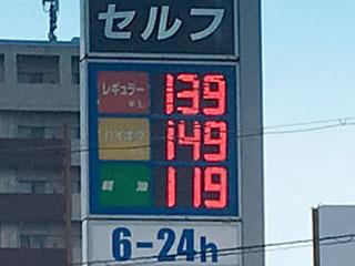 レギュラーガソリン139円/L 大津市本堅田のセルフGSで(19/07/31)