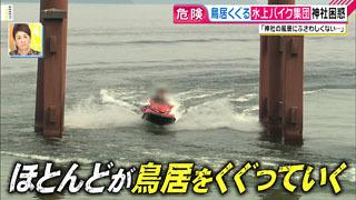 白髭神社の鳥居をくぐる水上バイク
