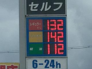 レギュラーガソリン132円/L 西近江路沿い大津市本堅田のセルフGSで(19/08/06)