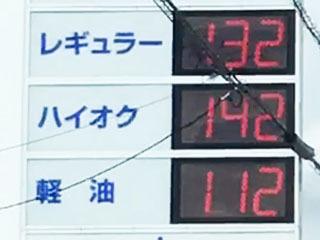 レギュラーガソリン132円 /L 西近江路沿い大津市真野のセルフGSで(19/09/04)
