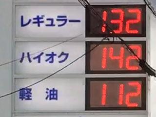 レギュラーガソリン132円/L 西近江路沿い大津市真野のセルフGSで(19/09/11)
