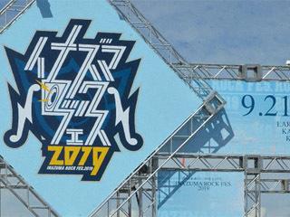 イナズマロックコンサート2019ステージのアイサイン