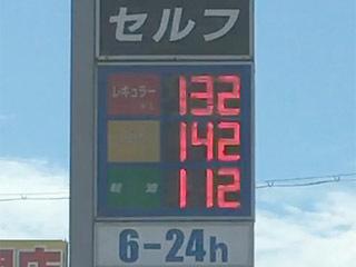 レギュラーガソリン132円/L 西大味時沿い大津市堅田のセルフGSで(19/09/25)