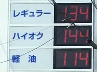 レギュラーガソリン134円/L 西近江路沿い大津市真野のセルフGSで(19/10/01)