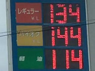 レギュラーガソリン134円/L 西近江路沿い大津市堅田のセルフGSで(19/10/17)