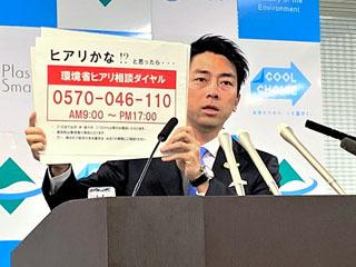ヒアリ相談ダイヤルの利用を呼びかける小泉環境大臣