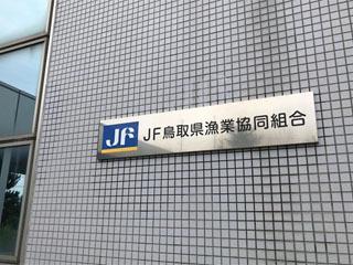 鳥取県漁協