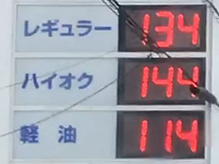 レギュラーガソリン134円/L 西近江路沿い大津市真野のセルフGSで(19/10/25)