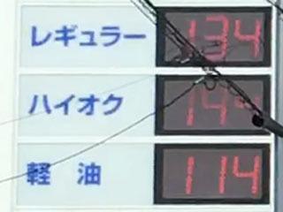 レギュラーガソリン134円/L 西近江路沿い大津市真野のセルフGSで(19/10/31)