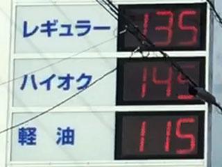 レギュラーガソリン135円/L 西近江路沿い大津市真野のセルフGSで(19/11/07)