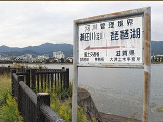琵琶湖の瀬田川の教会を示す看板