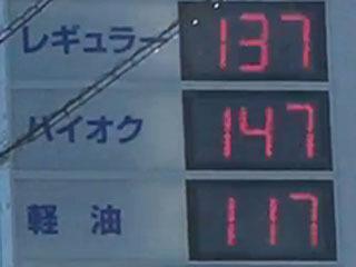 レギュラーガソリン137円/L 西近江路沿い大津市真野のセルフGSで(19/11/21)