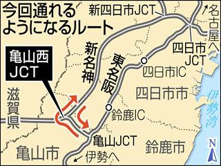 名神新四日市JCT⇄亀山西JCT⇄伊勢道 12月21日から通行可能に