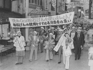 1979年に行われた石鹸運動のパレード