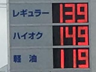 レギュラーガソリン139円/L 西近江路沿い大津市堅田のセルフGSで(19/11/27)