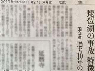 琵琶湖の事故 特徴冊子に 国交省 過去10年の事例や地図(読売新聞滋賀版 19/11/27)