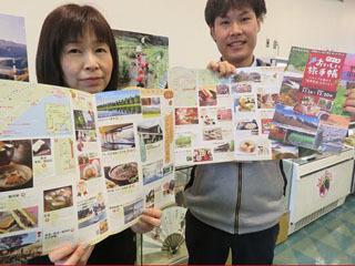 高島市内の観光スポットとその周辺にある飲食店や土産品店などを紹介するガイドブック「たかしま おいしい旅手帳」