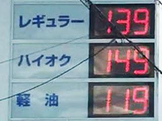 レギュラーガソリン139円/L 西近江路沿い大津市真野のセルフGSで(19/12/04)