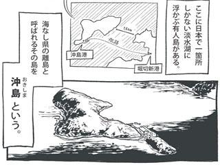 【逃避漫画】琵琶湖に浮かぶ「秘境の島」ではどんな味に出会えるのか オープニング