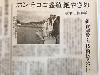 読売新聞滋賀版12月6日付記事