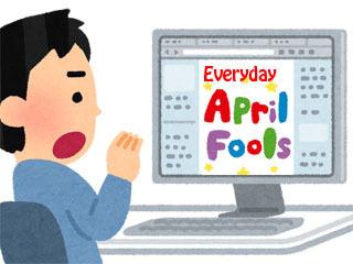 毎日が4月バカ