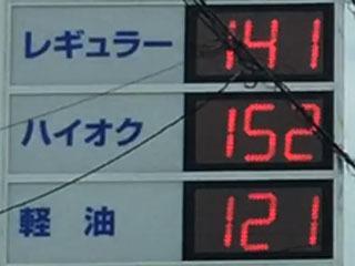 レギュラーガソリン141円/L 西近江路沿い大津市真野のセルフGSで(19/12/11)