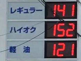 レギュラーガソリン141円/L ハイオク152円/L 西近江路沿い大津市真野のセルフGSで(19/12/19)