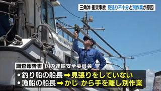 釣り中に突っ込まれた遊漁船にも責任!! 遊漁船と漁船の衝突事故