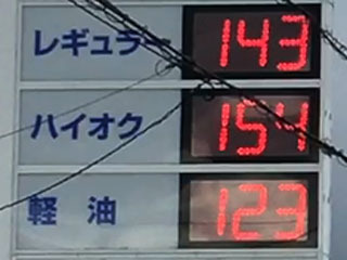 レギュラーガソリン143円/L 西近江路沿い大津市真野のセルフGSで(20/01/09)