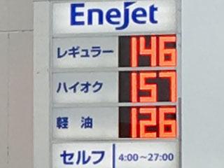 レギュラーガソリン146円/L 西近江路沿い大津市堅田のセルフGSで(20/01/23)