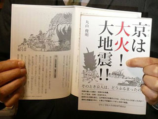 書籍「京は大火!大地震‼ そのとき京人(みやこびと)は、どうふるまったのか」(丸山俊明著/びわこ学院大学出版専門委員会)