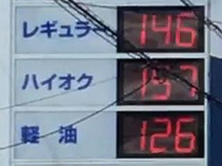 レギュラーガソリン146円/L ハイオク157円/L (西近江路沿い大津市真野のセルフGSで)
