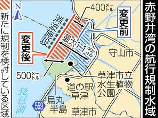 赤野井湾の航行規制エリア