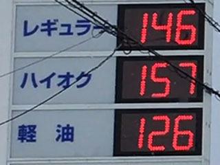 レギュラーガソリン146円/L 西近江路沿い大津市真野のセルフGSで(20/02/06)