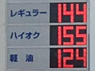 レギュラーガソリン144円/L 西近江路沿い大津市堅田のセルフGSで(20/02/14)