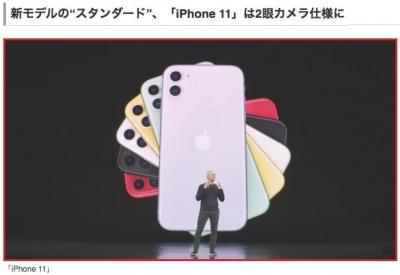 iPhone11発表