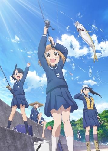 アニメ「放課後ていぼう日誌」4月から放送開始