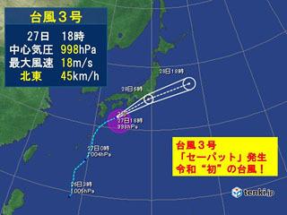 台風3号「パーセット」発生!!