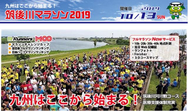 chikugogawa-marathon-2019-img-01.jpg