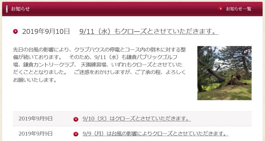 20190910鎌倉パブリック