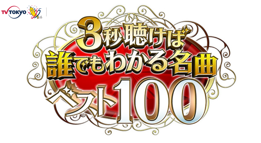 201910テレ東