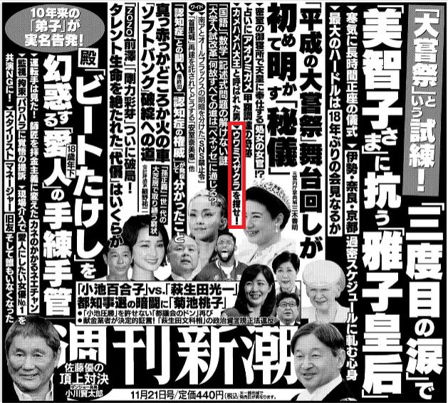 20191115週刊新潮