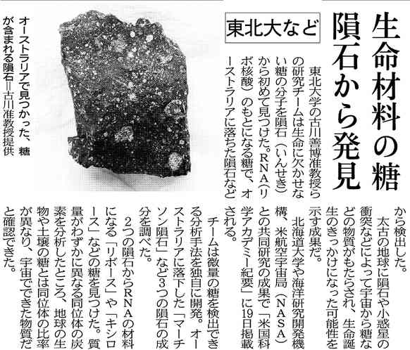 20191119隕石
