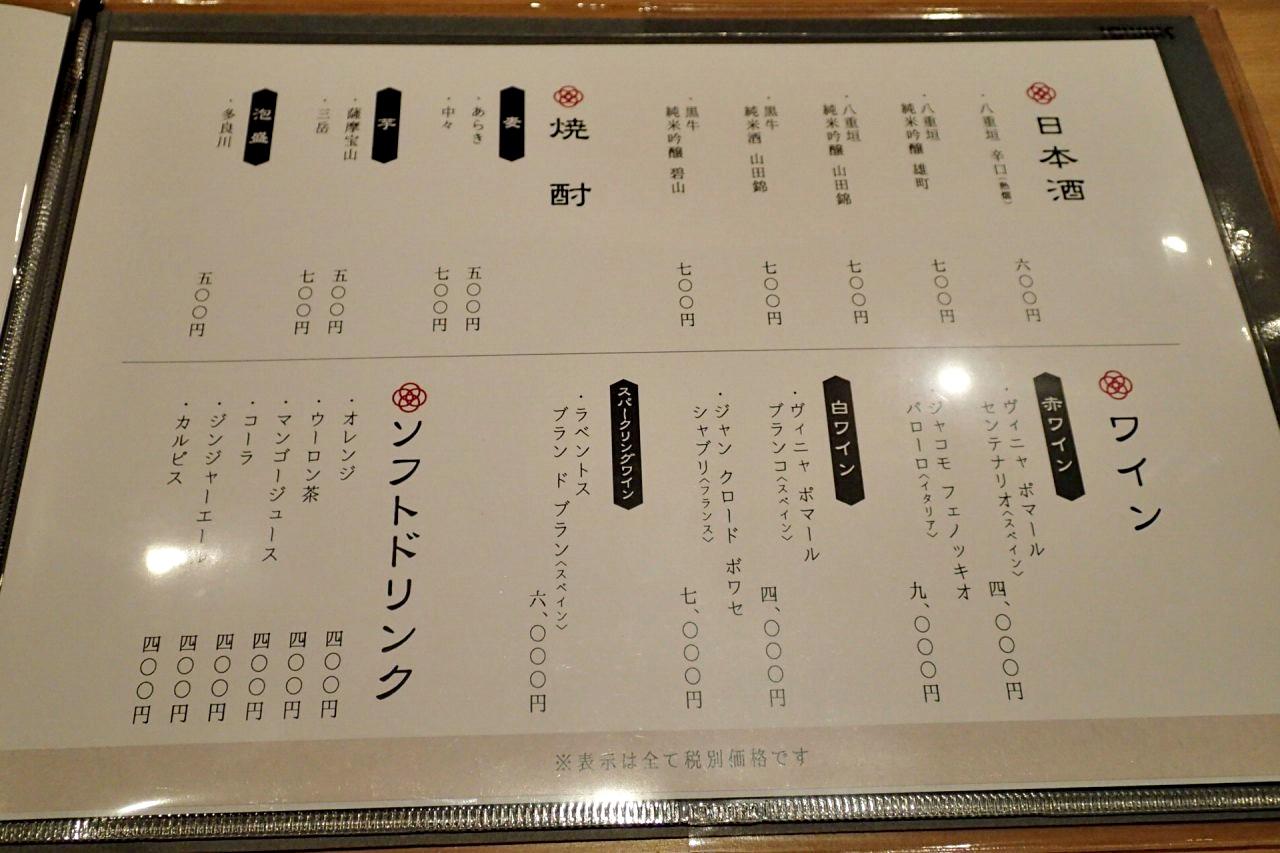 1ドリンク日本酒