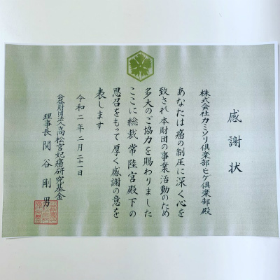 高松宮妃癌研究02